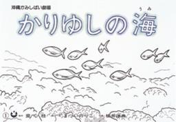 Une mer bienfaisante / écrit par Noriko Matsui, photographié par Kensuke Yokoi | Matsui, Noriko. Auteur